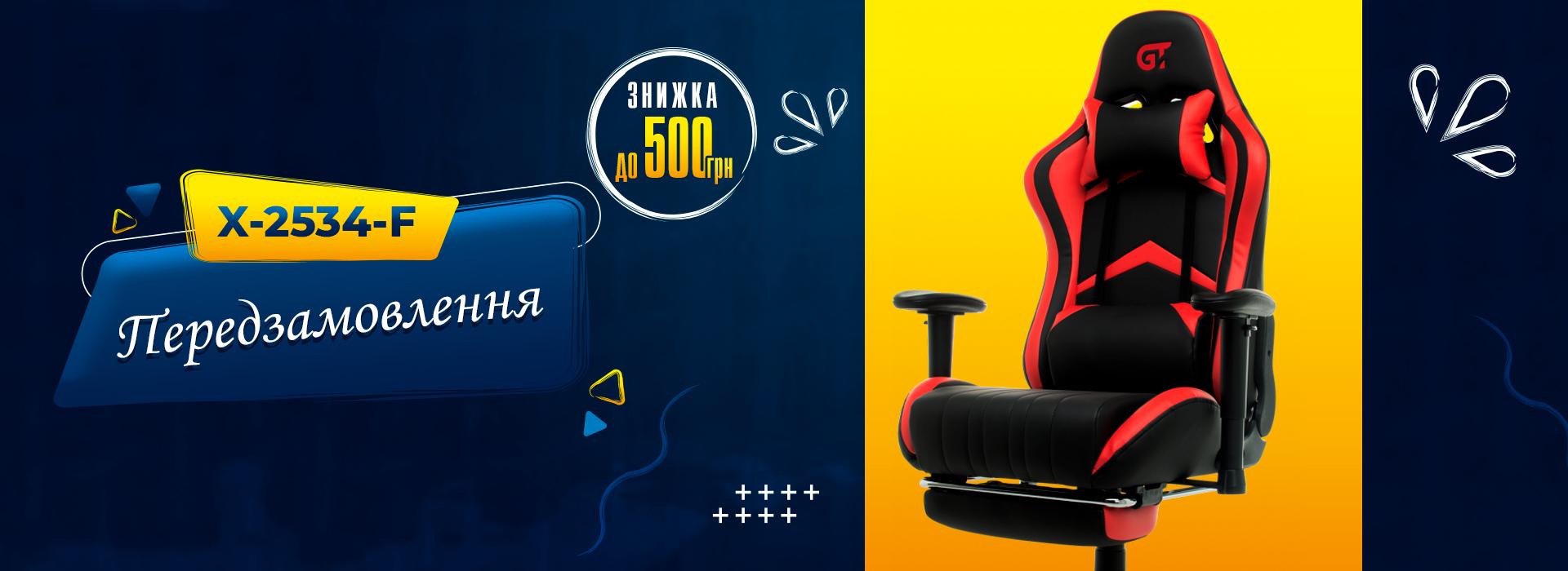 Передзамовлення на геймерське крісло GT Racer X-2534-F!
