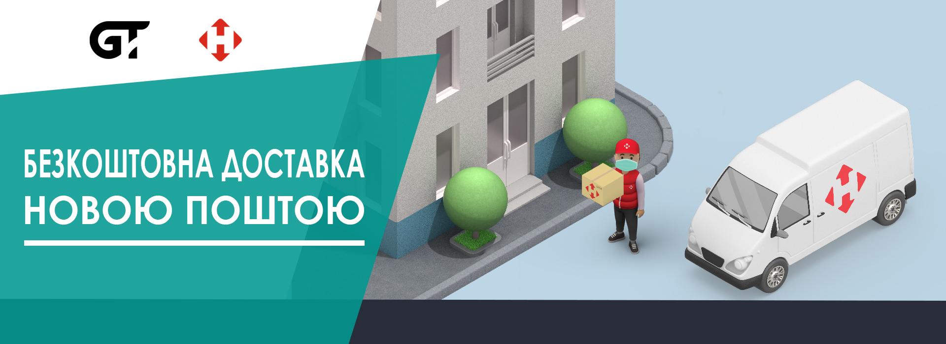Безкоштовна доставка Новою поштою!