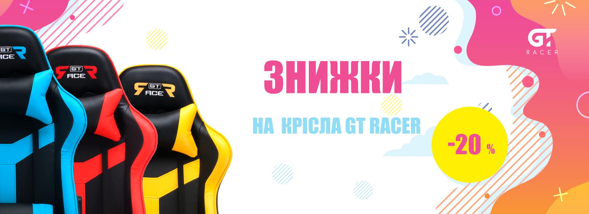 Акція Знижка 20% на Gt Racer