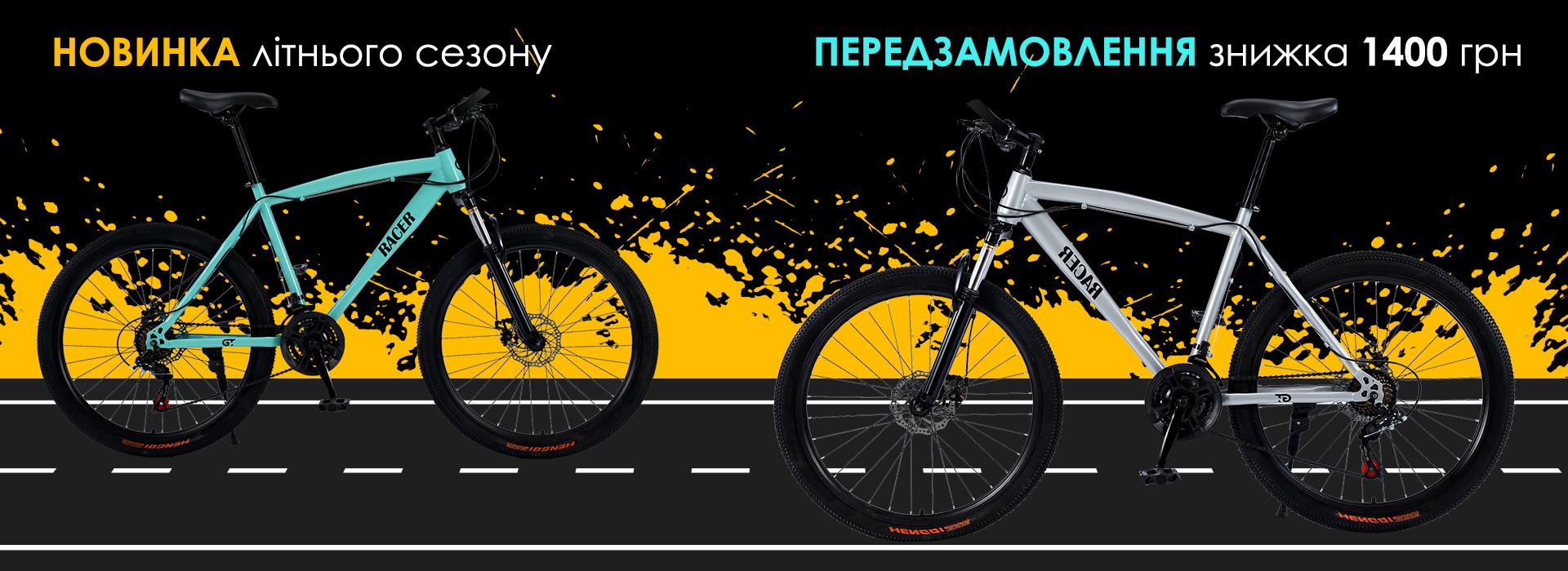 Акція! Знижка на передзамовлення велосипедів Gt Racer!