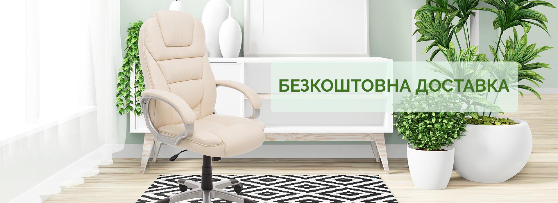Офісний стілець