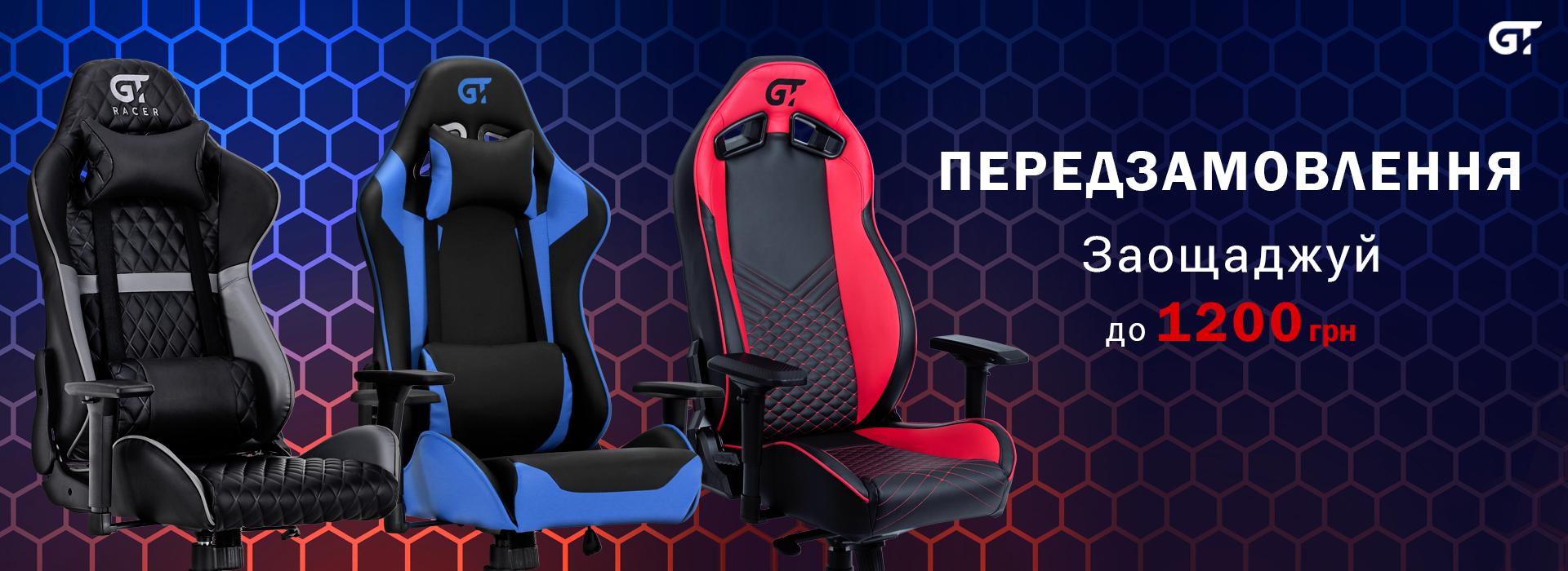 Передзамовлення за вигідними цінами на геймерскі крісла Gt Racer