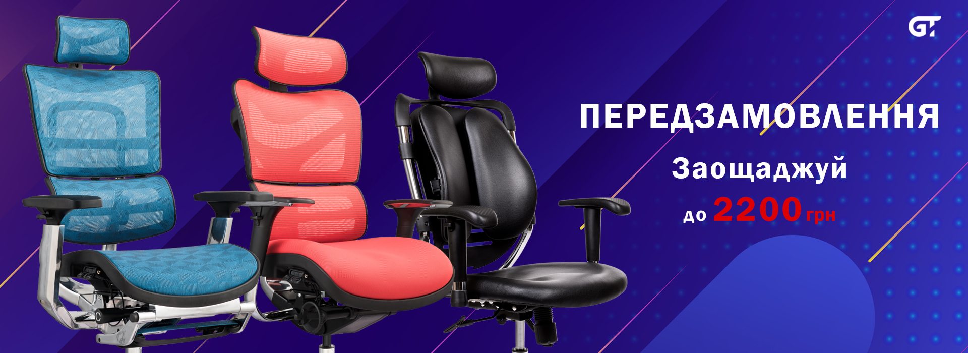 Акція! Велике передзамовлення на офісні крісла Gt Racer!