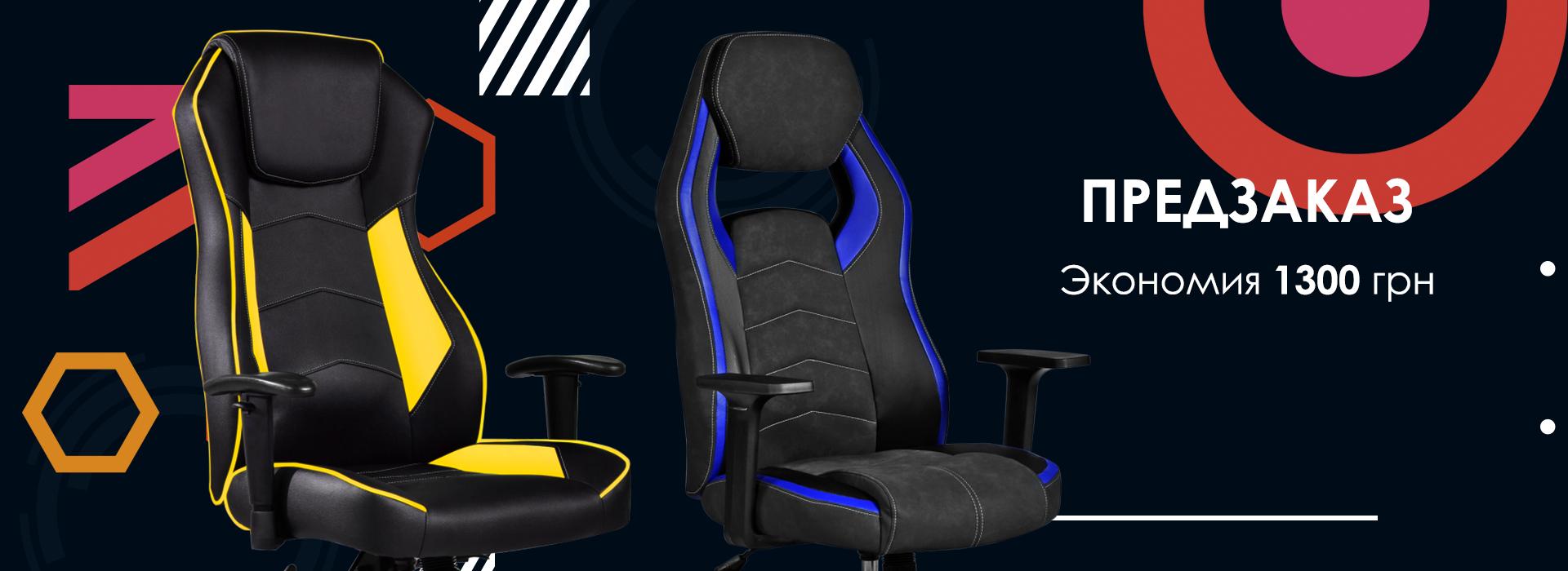 Акция! Предзаказ на новые геймерские кресла Gt Racer!