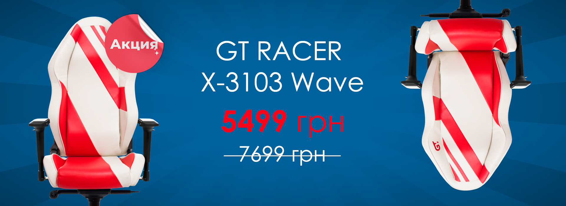Акция! Скидка на геймерское кресло GT Racer X-3103!