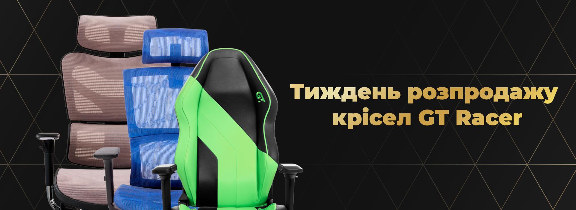 Акція! Тиждень розпродажу крісел Gt Racer!