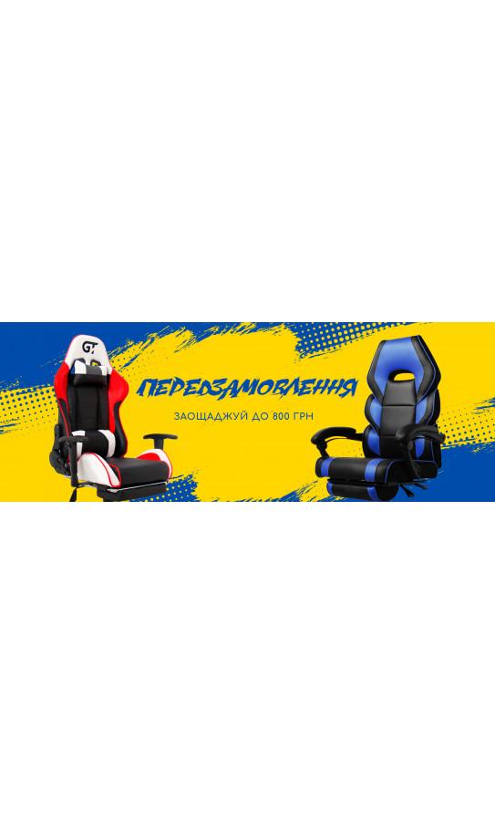 Акція! Передзамовлення за вигідними цінами на геймерскі крісла Gt Racer!