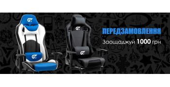 Акція! Передзамовлення за вигідними цінами на нові геймерскі крісла Gt Racer!