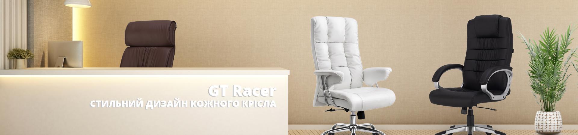 Офісні крісла Ширина сидіння 50 см