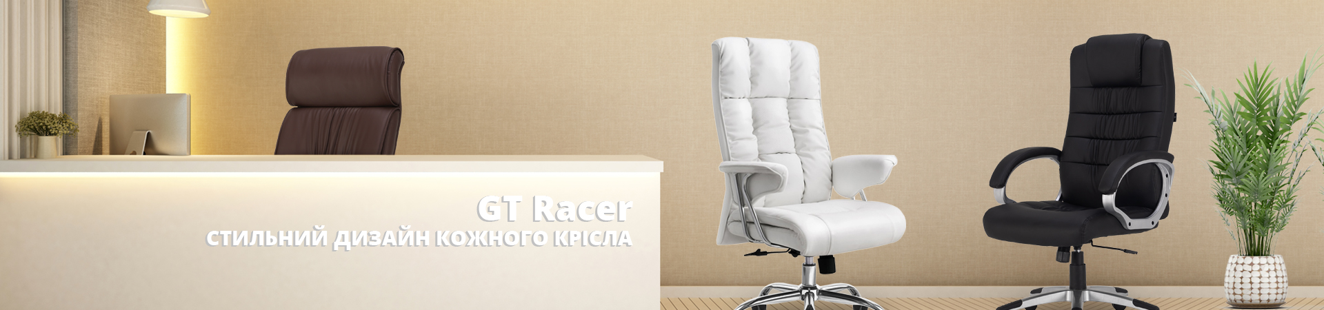Офісні крісла Матеріал оббивки Екошкіра