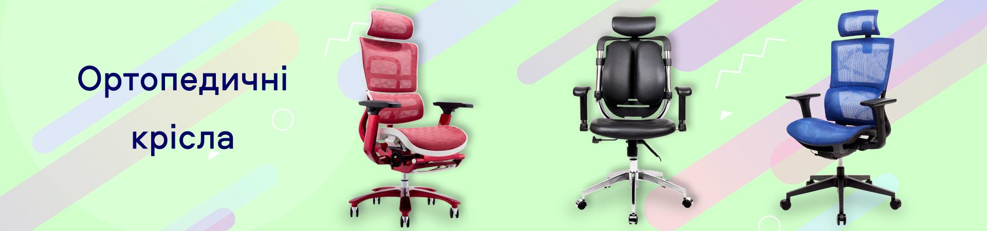 Ортопедичні крісла Висота сидіння 47-58 см