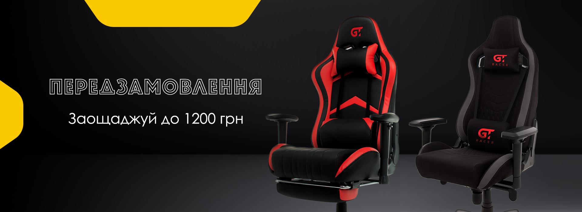 Акція! Знижка на передзамовлення геймерських крісел Gt Racer!