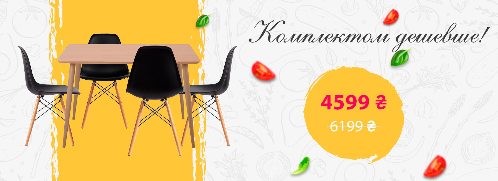 Stock! Discount on GT kitchen furniture set!