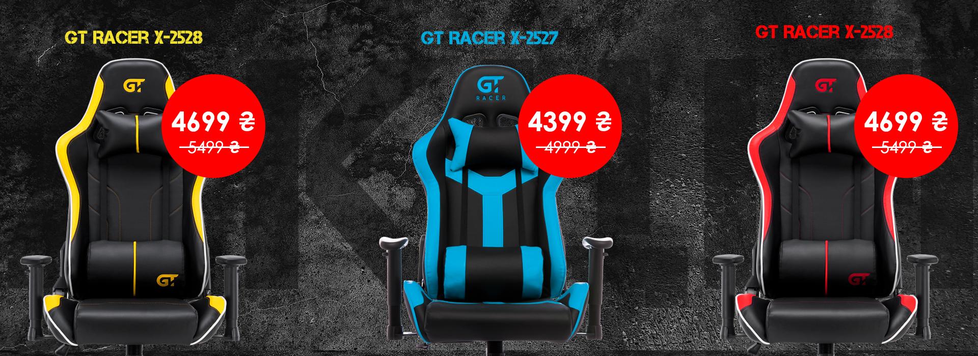 Акція! Знижки на геймерскі крісла Gt Racer!