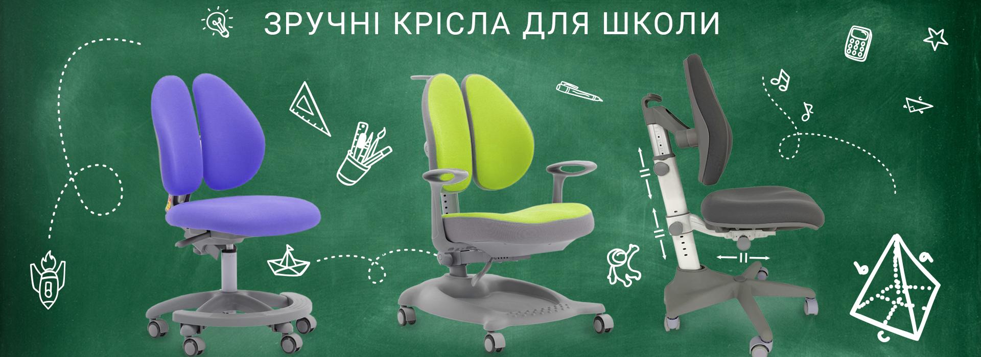 Комфортні ортопедичні крісла GT Racer для школи!