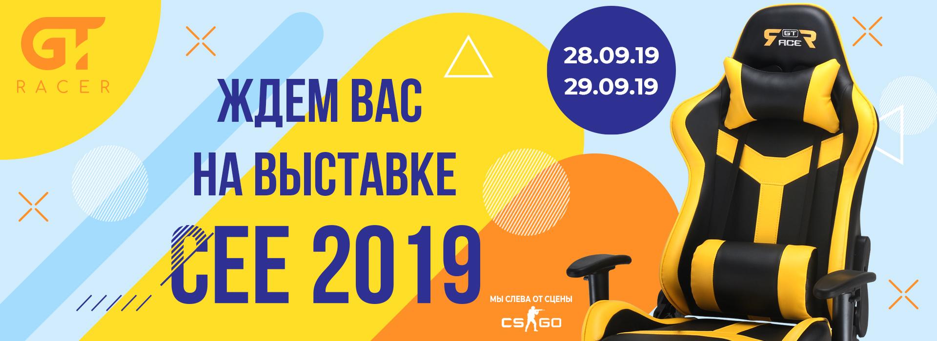 Запрошуємо на виставку CEEGames 2019